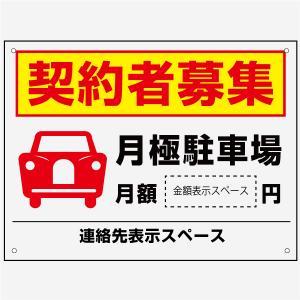 駐車場看板 送料無料! 契約者募集 激安看板 TO-28|e-netsign