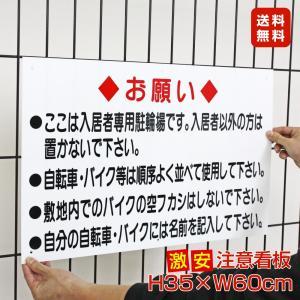 【激安/送料無料】 駐輪場 看板 駐輪場 看板 ( 送料無料 )TO-2A|e-netsign