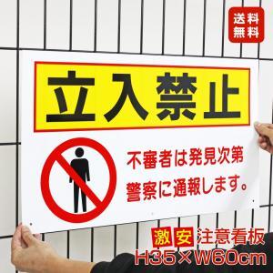 【激安/送料無料】 立入禁止 看板 ( 送料無料 )TO-32A|e-netsign
