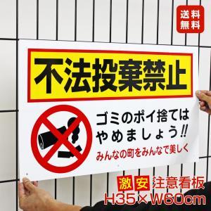 【激安/送料無料】 ゴミ置場 看板 不法投棄禁止 看板 ( 送料無料 )TO-33A|e-netsign
