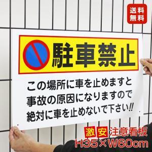 【激安/送料無料】 駐車禁止 看板 ( 送料無料 )TO-34A|e-netsign