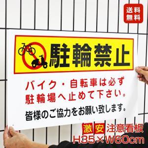 【激安/送料無料】 駐輪禁止 看板 ( 送料無料 )TO-35A|e-netsign