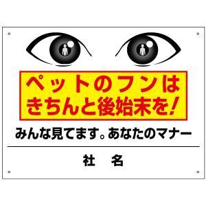 ペット立入り禁止看板 TO-36|e-netsign