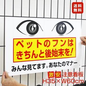 【激安/送料無料】 ペット立入禁止 看板 ( 送料無料 )TO-36A|e-netsign