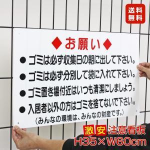 【激安/送料無料】 ゴミ置場 看板 ごみ分別お願い 看板 ( 送料無料 )TO-4A|e-netsign