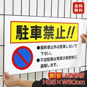 【激安/送料無料】 駐車場 看板 駐車禁止 看板 ( 送料無料 ) TO-7A|e-netsign