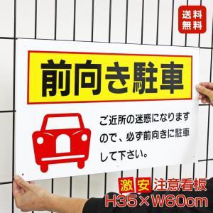 【激安/送料無料】 駐車場 看板 前向き駐車 看板 ( 送料無料 )TO-8A|e-netsign