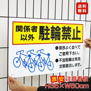 【激安/送料無料】 駐車場 看板 駐輪場 看板 ( 送料無料 )TO-9A|e-netsign