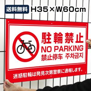 駐輪禁止 NO PARKING