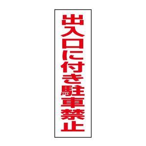 お手軽!選べる注意ステッカー【出入口に付き駐車禁止】W100×H350 TP-3STT|e-netsign