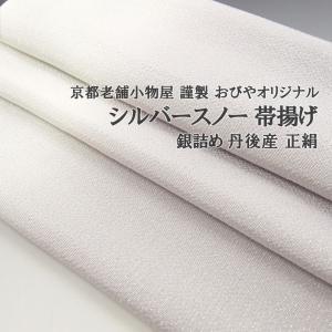 [再入荷!]帯揚げ おびやオリジナル 京都老舗小物屋 謹製 シルバースノー 銀詰 帯揚 丹後産 正絹
