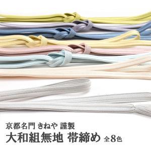 【小物500円offクーポン有♪】◆再入荷◆ 京都名門 きねや 謹製 大和組無地 全8色 日本製 正絹 帯専門店おびや|e-obiya