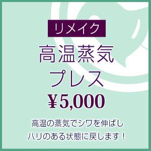 """【リメイク 高温蒸気プレス】お持ちの帯の""""シワ・張り""""取り戻します!"""