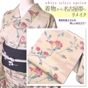 【お着物/道行コートから名古屋帯へのリメイクを承ります。】  着なくなったお着物を名古屋帯にリメイク...