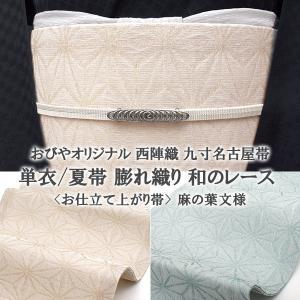 【帯10%offクーポン有♪】夏帯 膨れ織り[薄青磁色] 西陣織 別注織 和のレース おびやオリジナル 全2柄 九寸 名古屋帯 正絹 日本製 お仕立て上がり帯 e-obiya