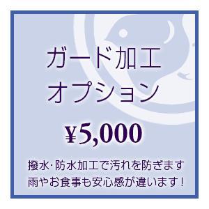 ガード加工 帯専門店おびや|e-obiya