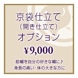 京袋仕立て(開き仕立て)・リメイク