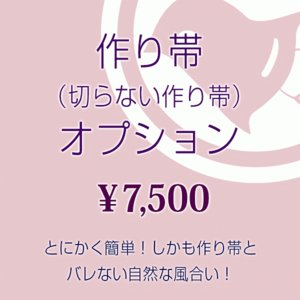 作り帯 付け帯(切らずに作る 作り帯)オプション・リメイク|e-obiya