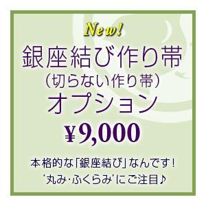 銀座結び作り帯 付け帯(切らずに作る 作り帯)オプション・リメイク|e-obiya