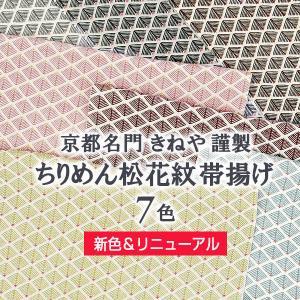 ◆京都名門 きねや◆ 帯揚げ ちりめん松花紋 帯揚げ 国内 正絹 全5色 帯専門店おびや