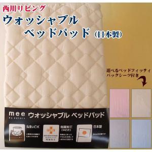 西川リビング【シングルサイズ】 ウォッシャブルベッドパッド(日本製)      + ベッドフィッティ...