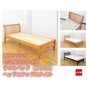 西川リビングセミダブルサイズすのこベッド(FM-01) ヘッド&フッドスタイル|e-ofutonya