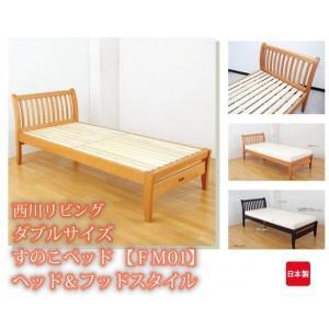 西川リビングダブルサイズすのこベッド(FM-01) ヘッド&フッドスタイル|e-ofutonya