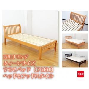 西川リビングクィーンサイズすのこベッド(FM-01) ヘッド&フッドスタイル|e-ofutonya