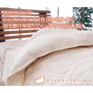 西川リビング シングルサイズ 2枚合わせタイプ 羽毛掛け布団(ツインダウン)(日本製)|e-ofutonya