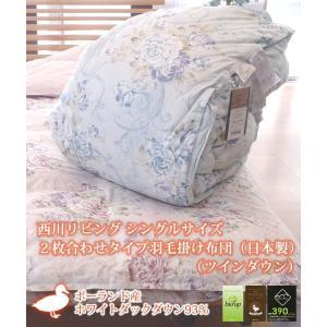 西川リビング シングルサイズ 2枚合わせタイプ 羽毛掛け布団(日本製)(ツインダウン)|e-ofutonya