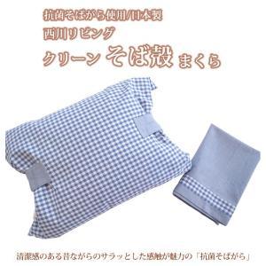 西川リビング クリーン そば殻 まくら(抗菌そばがら使用)(日本製)|e-ofutonya
