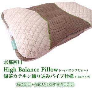 京都西川 High Balance Pillow (ハイバランスピロー)緑茶カテキン練り込みパイプ仕様(日本仕上げ)|e-ofutonya