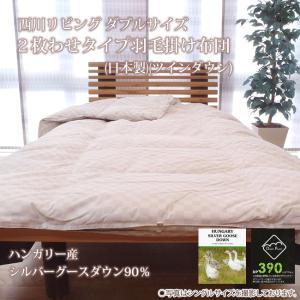 西川リビング ダブルサイズ 2枚わせタイプ羽毛掛け布団 (日本製) (ツインダウン) ハンガリー産シルバーグースダウン90%|e-ofutonya