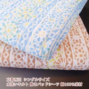 綿100%素材 ズレ防止ゴム付き ベッドにも使用可能 ご家庭でお洗濯できます 京都西川 シングルサイ...