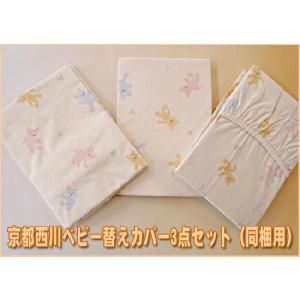 京都西川 ベビー替えカバー3点セット ※こちらは当店のベビーセットをお買い上げ方のみご注文頂けます。 カバーセット単品では販売しておりません。|e-ofutonya
