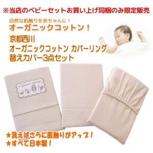 京都西川 オーガニックコットンカバーリング 替えカバー3点セット ※こちらは当店のベビーセットをお買い上げ方のみご注文頂けます。|e-ofutonya