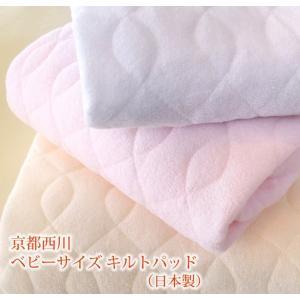 京都西川 ベビーサイズ キルトパッド(日本製)|e-ofutonya