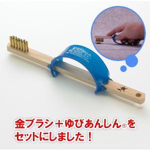 ガム掃除 真鍮ブラシ+ゆびのすりきず防止道具セット e-ogino1