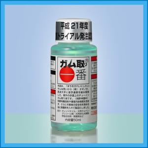 ガム掃除 ガム取り一番50ml(除菌剤入) e-ogino1