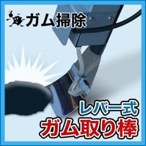 ガム掃除 レバー式ガム取り棒 e-ogino1