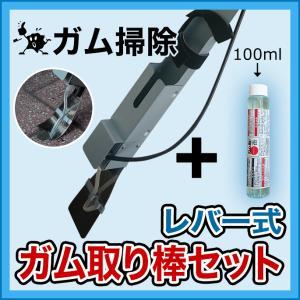 ガム掃除 レバー式ガム取り棒セット e-ogino1