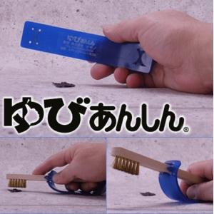ガム掃除 ゆびのすりきず防止道具(ゆびあんしん) e-ogino1