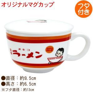 オキコラーメン オリジナルマグカップです。 ミニラーメンを食べるときにおすすめ。 フタ付きでとっても...