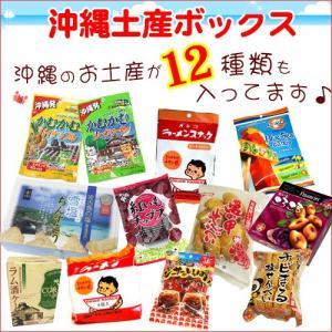 おきなわ土産ボックス (送料無料) 沖縄お土産