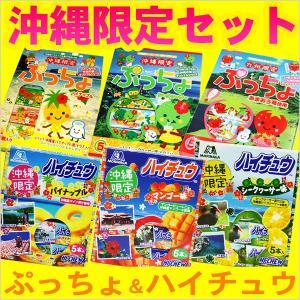沖縄限定 お菓子セットA (ぷっちょ・ハイチュウ)(送料無料)(沖縄 お土産)