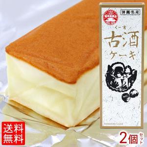 古酒ケーキ 2個セット (送料無料) │ 沖縄お土産 お菓子│