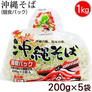 沖縄そば 1kg 200g×5袋 個食パック /冷蔵便 オキコうるま御膳 麺