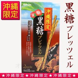 沖縄限定 黒糖プレッツェル50g (ゆうメール可能) │沖縄 お土産 お菓子│