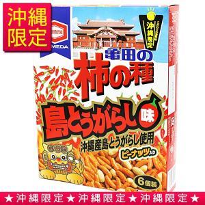 沖縄限定こだわりの激辛味!亀田の柿の種(柿ピー)。 沖縄産の島とうがらしを使用した柿の種。 沖縄のお...