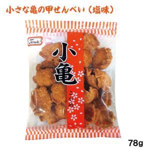 小亀 塩味 82g  沖縄 お土産...